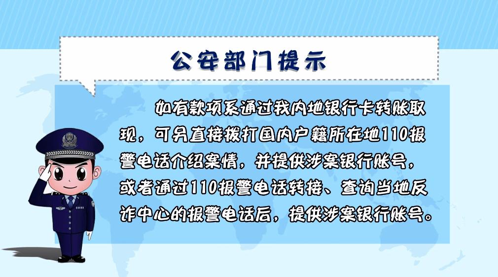 反复提醒仍有人上当!又有多名海外中国公民遭遇投资理财诈骗,损失惨重......