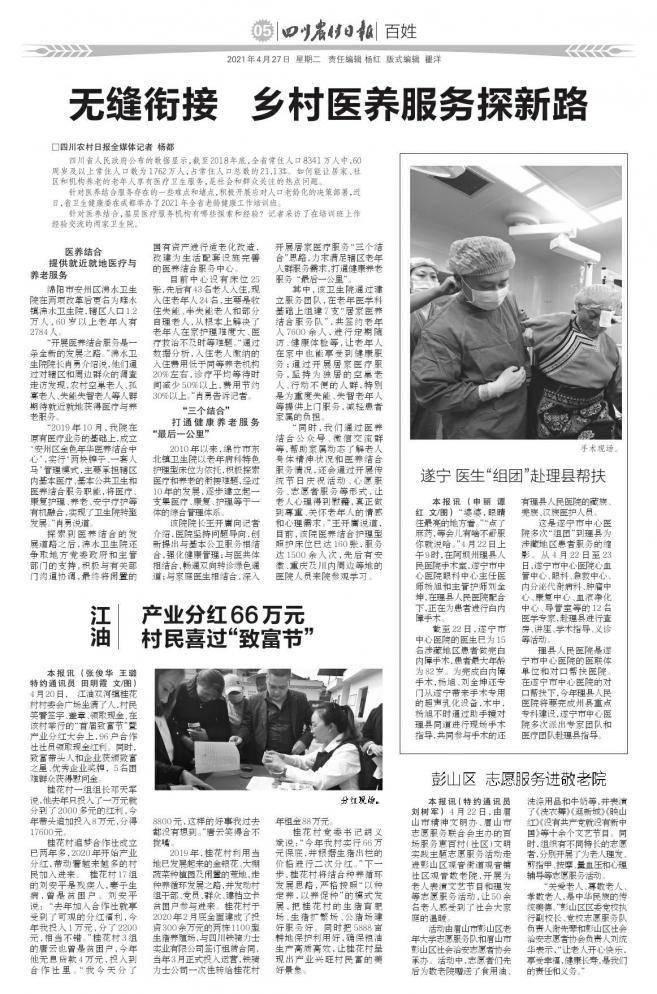 """江油 产业分红66万元 村民喜过""""致富节"""""""