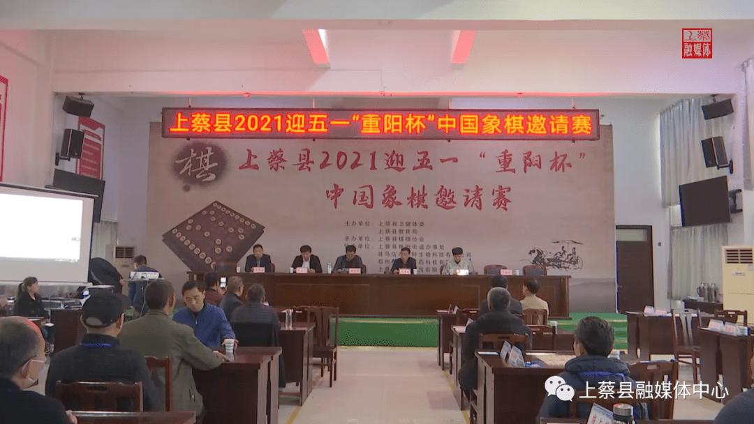 """上蔡县迎五一""""重阳杯""""中国象棋邀请赛开赛"""