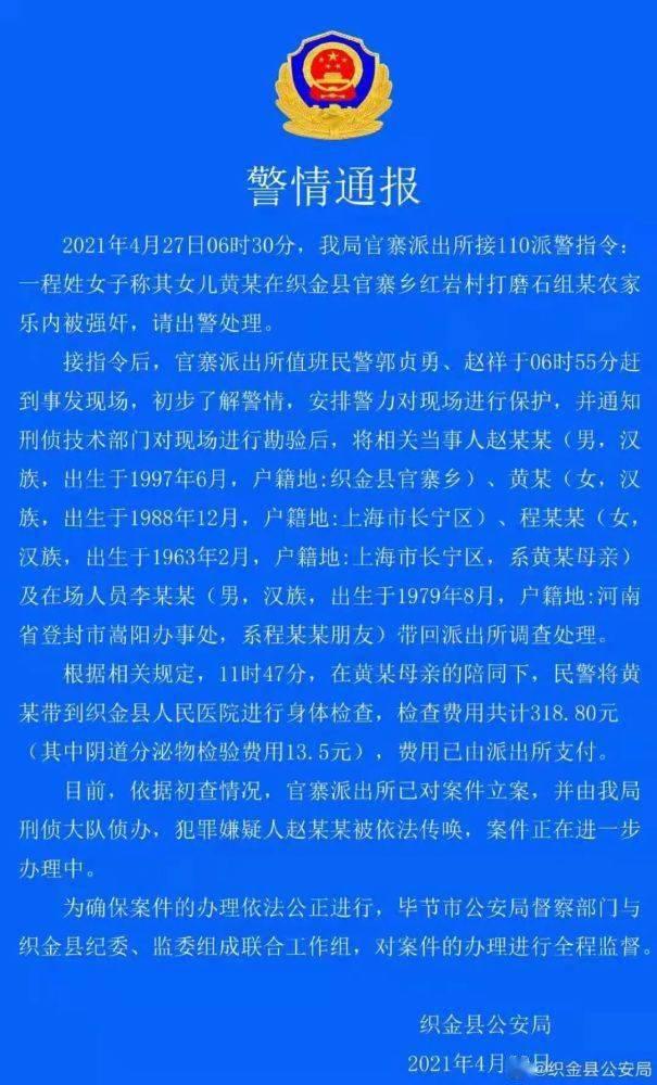 游客农家乐遭强奸已被警方立案 上海女游客在贵州农家乐遭强奸始末
