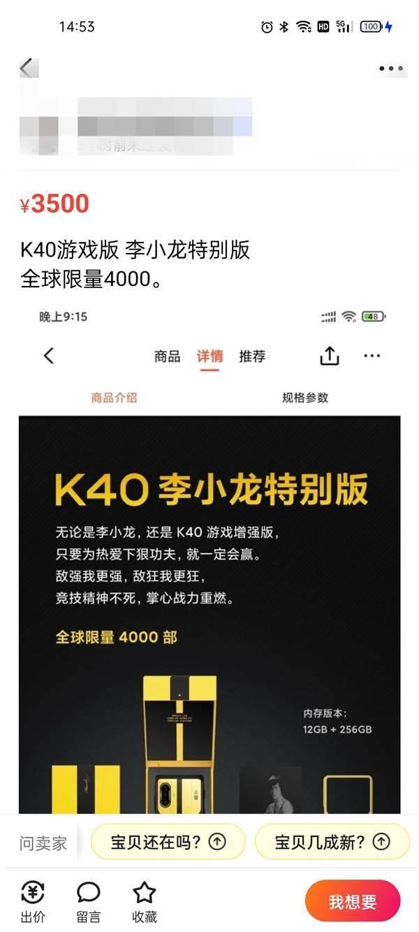 Redmi K40李小龙特别版成理财产品!黄牛加价到3500元