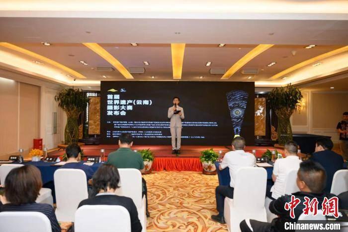 世界遗产(云南)摄影大赛在昆明启幕
