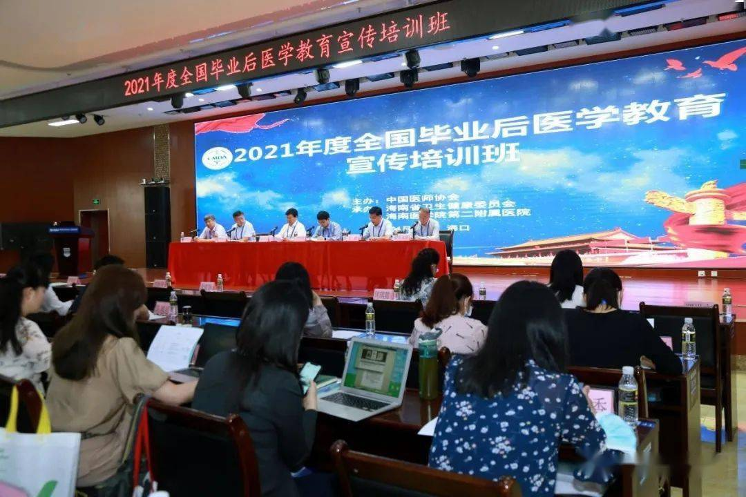 举世体育 中国医师协会住培二部李鸣莉主任主持集会会议