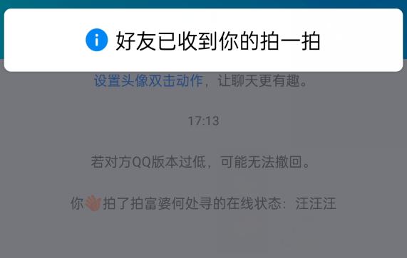 QQ更新,新功能太好玩了,竟然能糊好友一脸  第17张