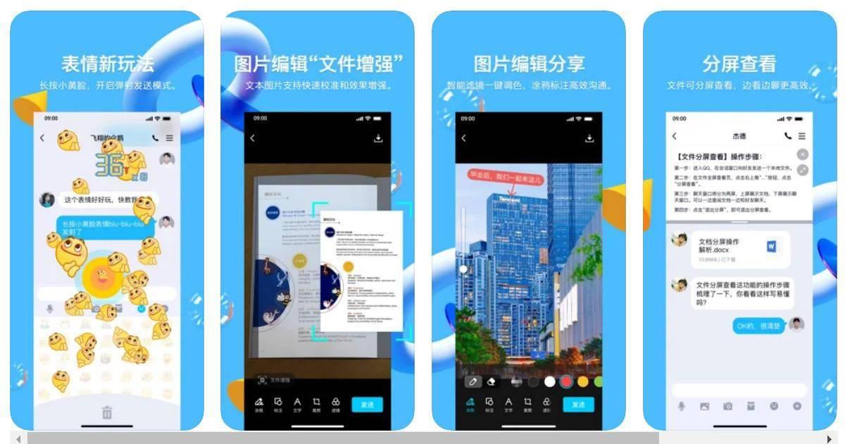 腾讯 QQ iOS 版 v8.7.0 正式版更新:解锁表情弹射新玩法