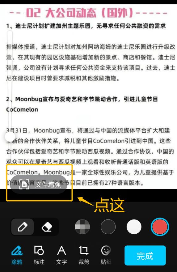 QQ更新,新功能太好玩了,竟然能糊好友一脸  第11张