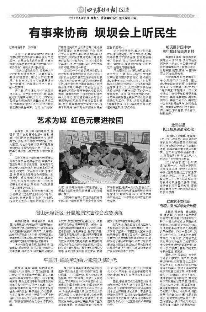 平昌县:唱响劳动者之歌建功新时代