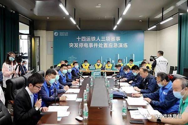 十四运汉中执委会电力保障部开展