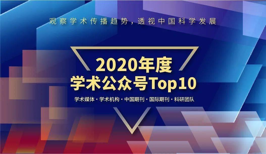 """感谢大家的喜爱!""""2020年度学术公众号Top10""""终榜出炉"""