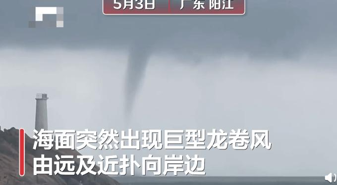 画面曝光!广东阳江海面出现巨型龙卷风