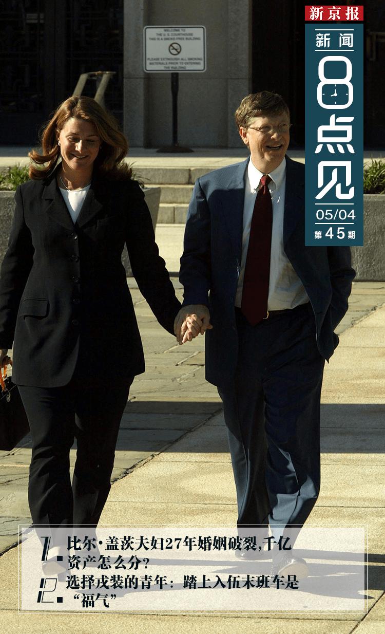 新闻8点见丨比尔·盖茨夫妇27年婚姻破裂 千亿资产怎么分?