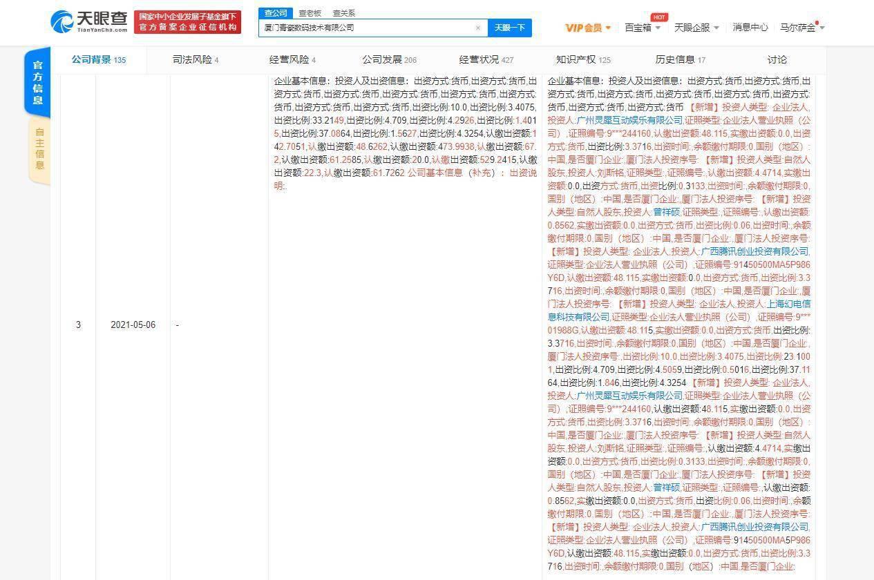 腾讯、B站关联公司入股青瓷数码 后者为网络游戏研发公司