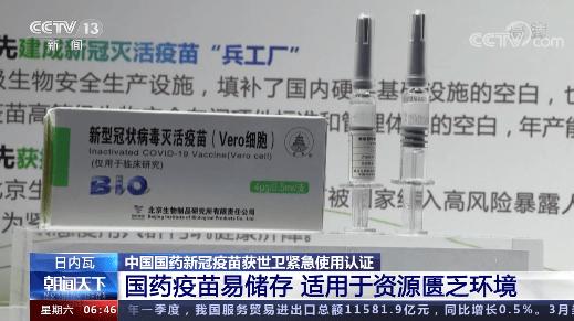 世卫专家:中国国药新冠疫苗安全有效