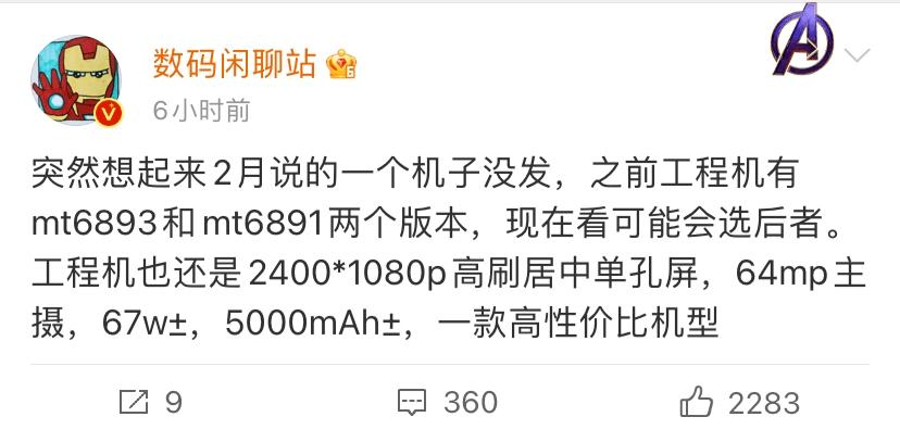 Redmi K40 系列仍有新成员,或搭载天玑 1100 芯片