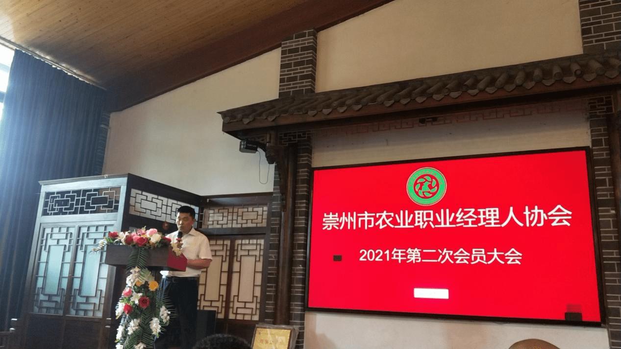 崇州市农业职业经理人协会首次成立产业分会