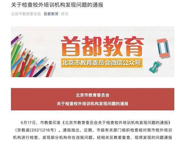 昨夜今晨:新东方、学而思等校外教培被北京市教委点名 台积电公布新半导体研究成果