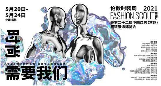 谁是宝藏品牌?2021 年度中国服装成长型品牌发布会即将在常熟召开_发展