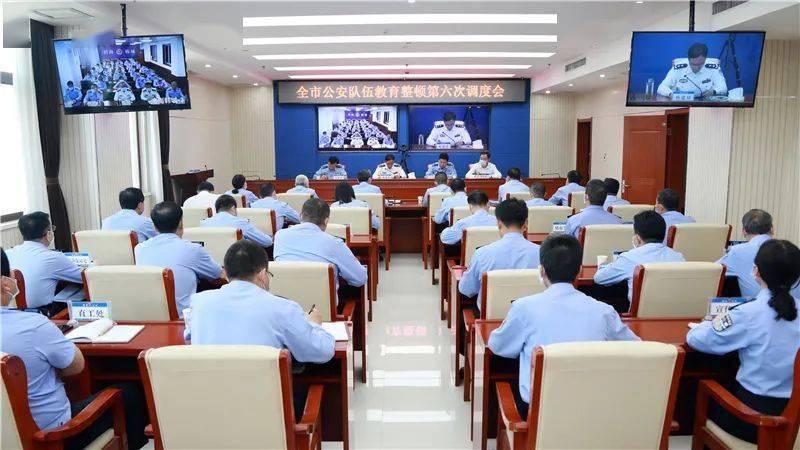 【教育整顿进行时】渭南市公安局召开全市公安队伍教育整顿第六次视频调度会(组图)