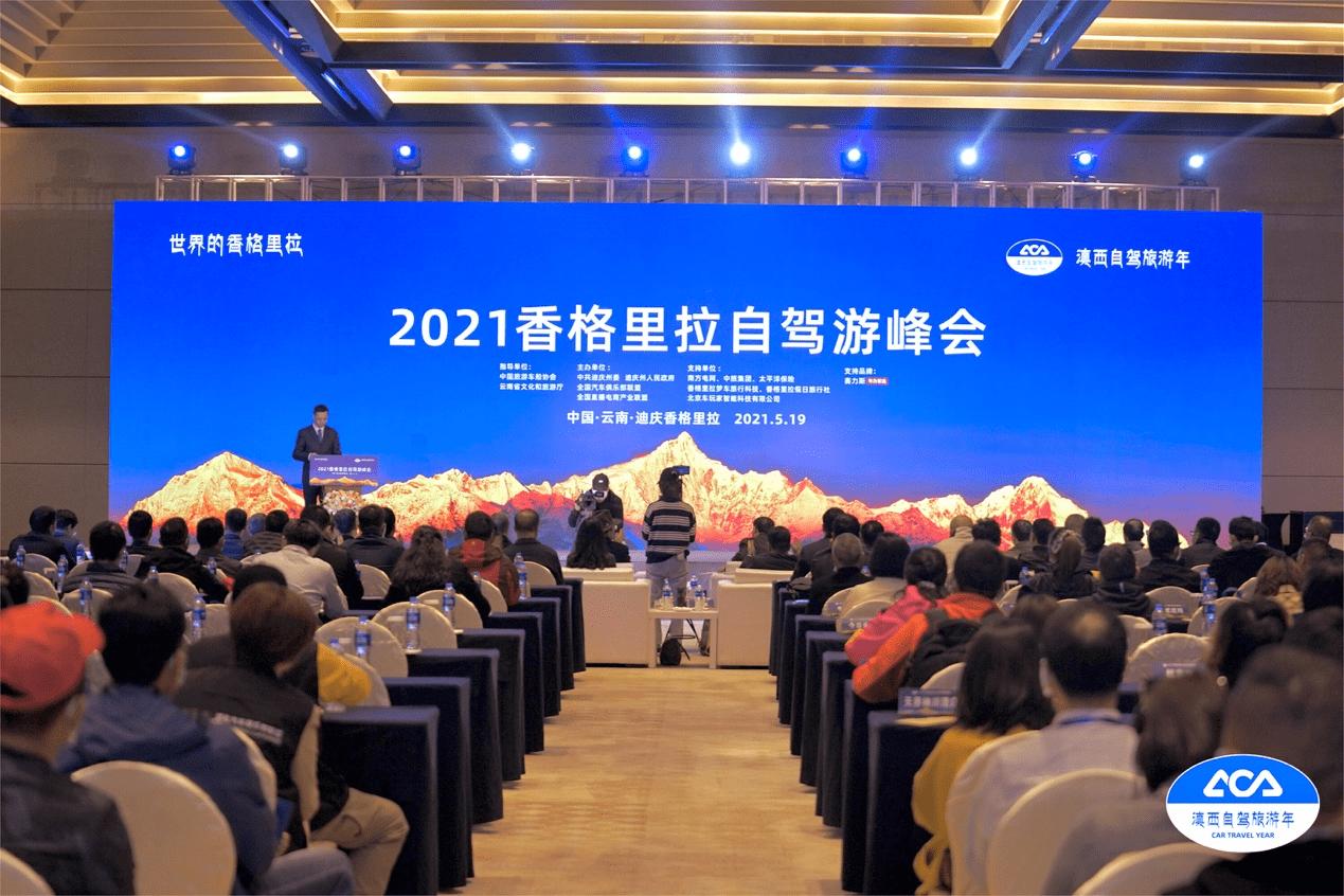 """""""2021香格里拉自驾游峰会""""在云南香格里拉成功举办 迪庆将打造成为全国首个全域绿色出行旅游目的地"""