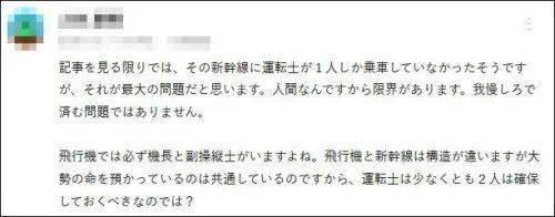 鸿图2注册日本新干线司机上厕所,列车无人驾驶开了3分钟... (图6)