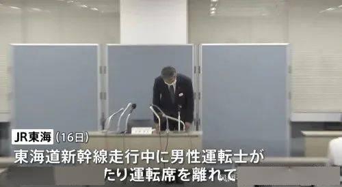 鸿图2注册日本新干线司机上厕所,列车无人驾驶开了3分钟... (图3)