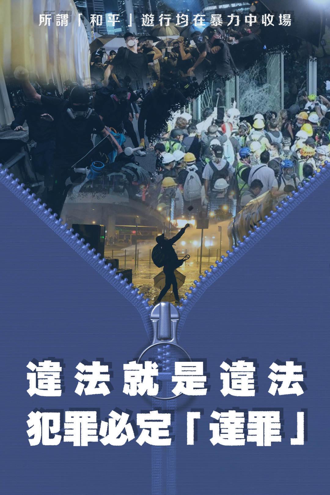 """人民锐评:香港是法治社会!违法就是违法,犯罪必定""""达罪"""""""
