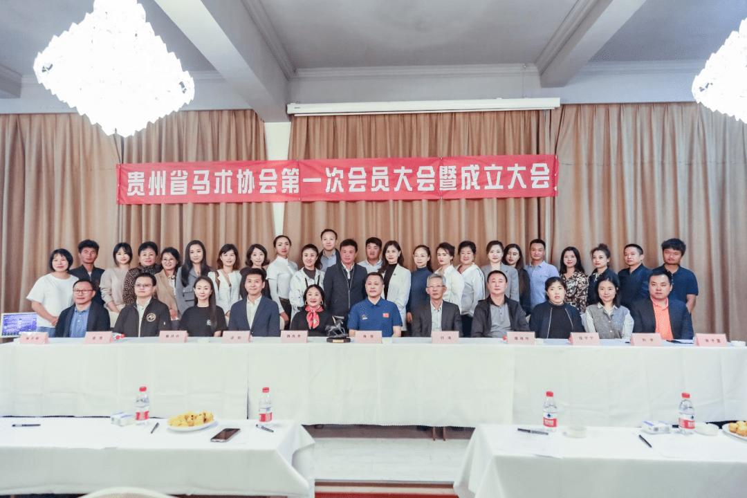 贵州省马术协会成立