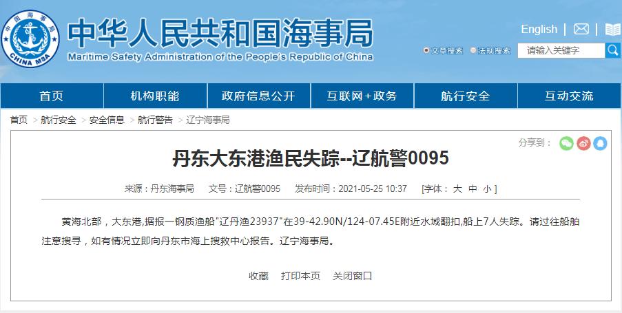 失联人口_辽宁丹东翻扣船只7名失联人员仍未找到,搜救转入常态化