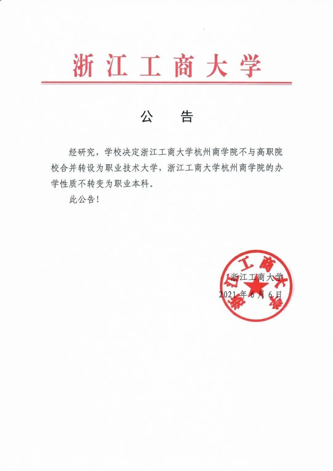 浙江省教育厅喊停次日,多校停止独立学院与职校合并转设