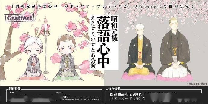 POP UP SHOP公开「昭和元禄落语心中」联动新周边插图