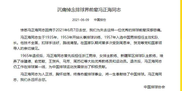 前中国男排队长冯正海因病去世,排协发文:沉痛悼念