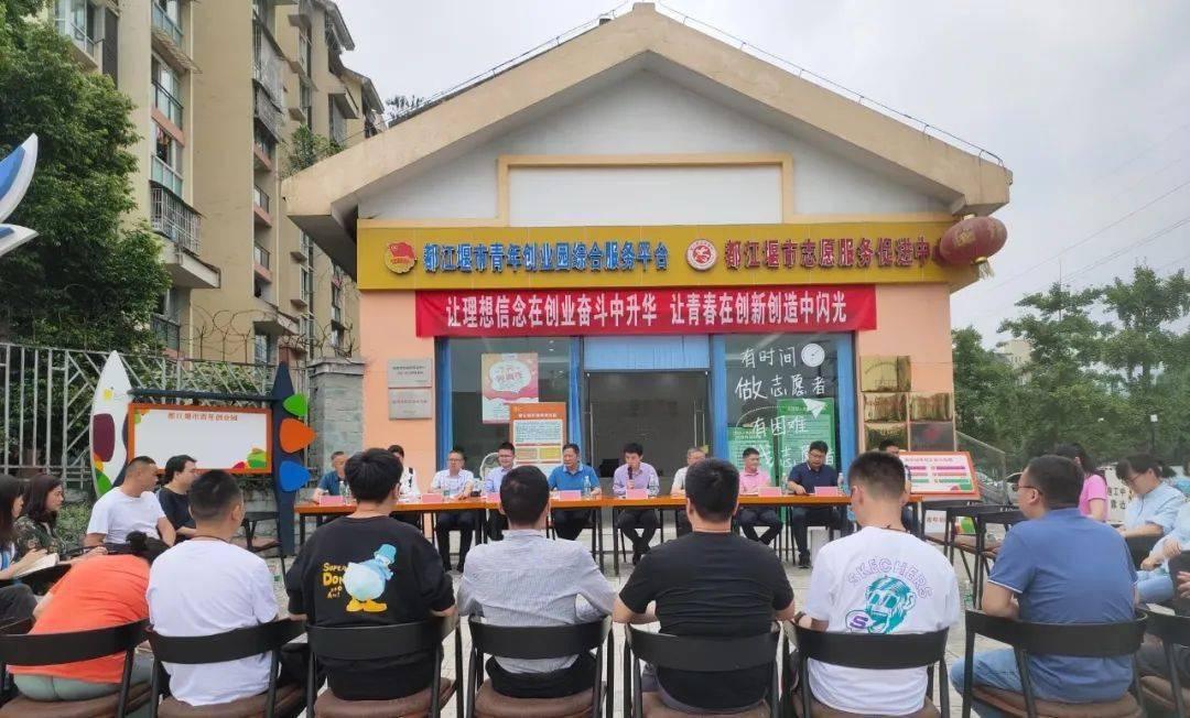倾听创业青年心声 都江堰市这场主题坝坝会受欢迎!