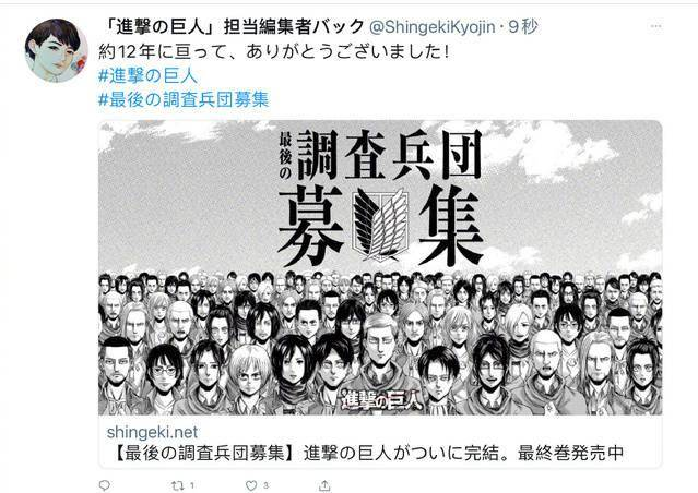 「进击的巨人」官方公开线上展览会海报插图(2)