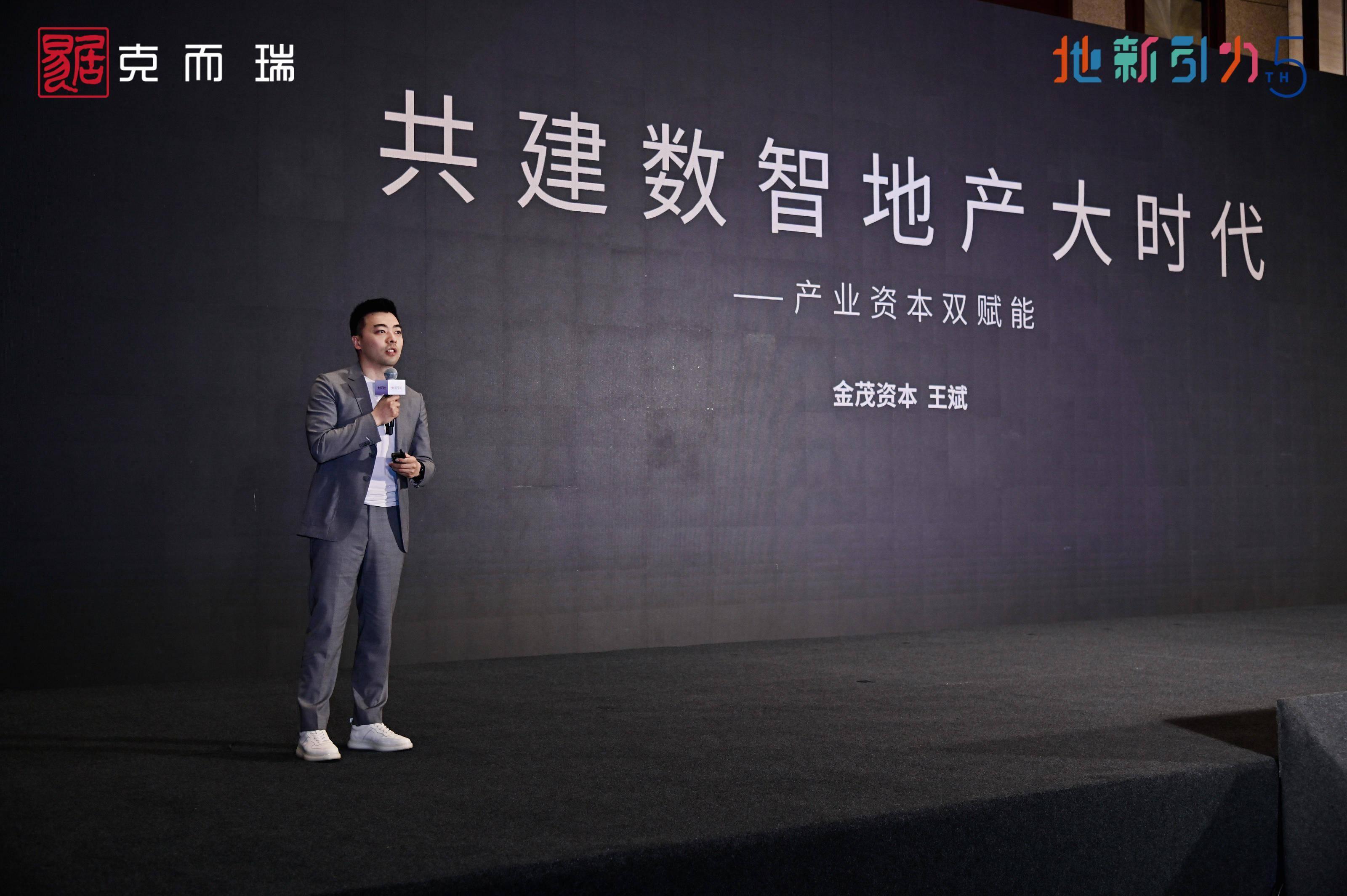 金茂王斌:房地产行业数字化拐点已到来
