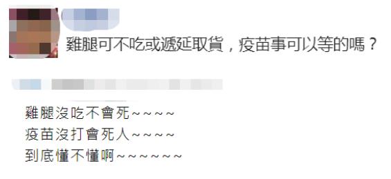 苏贞昌拿订鸡腿比喻采购疫苗,网友斥责:鸡腿没吃不会死,疫苗没打会死人
