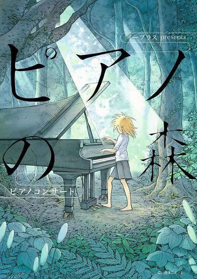 一色真人「钢琴之森」钢琴演奏会视觉图公开插图