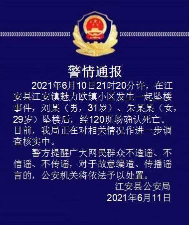 四川宜宾江安2人坠楼死亡 警方正调查核实