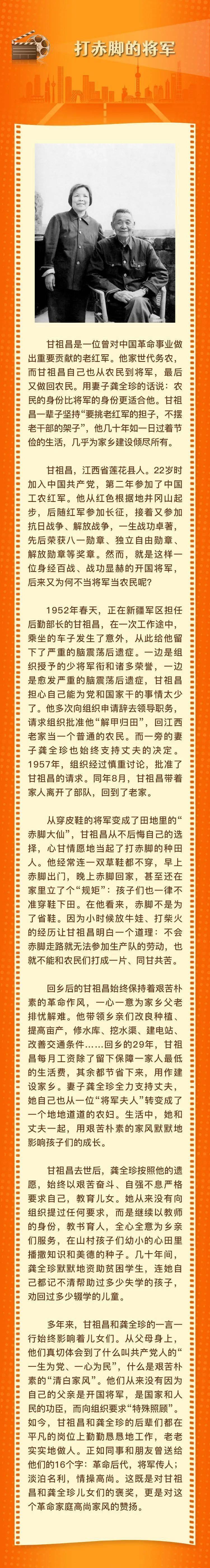 """【家庭家教家风】家风故事汇(十六)—""""打赤脚的将军""""——甘祖昌和夫人龚全珍"""""""