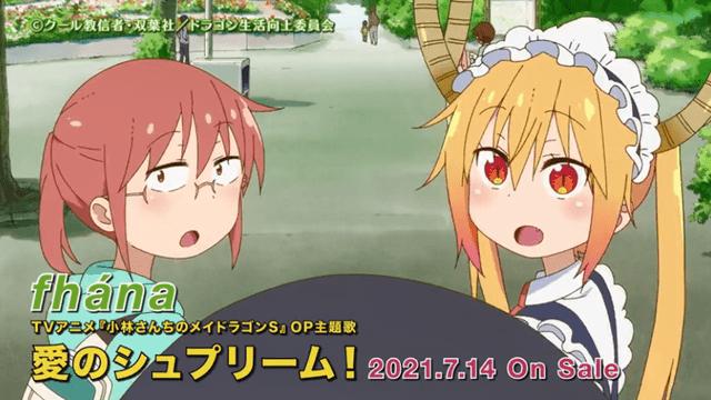 京阿尼出山之作!TV动画《小林家的龙女仆S》第3弹TVCM公开 将于七月播出