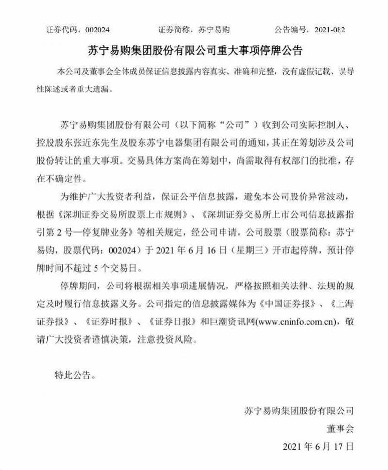 苏宁易购突然停牌,实际控制人张近东称正在筹划公司股权转让