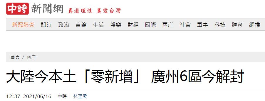 """台湾 广州·大陆今天本土病例""""零新增"""",台商喊话蔡英文:防疫学广州!"""