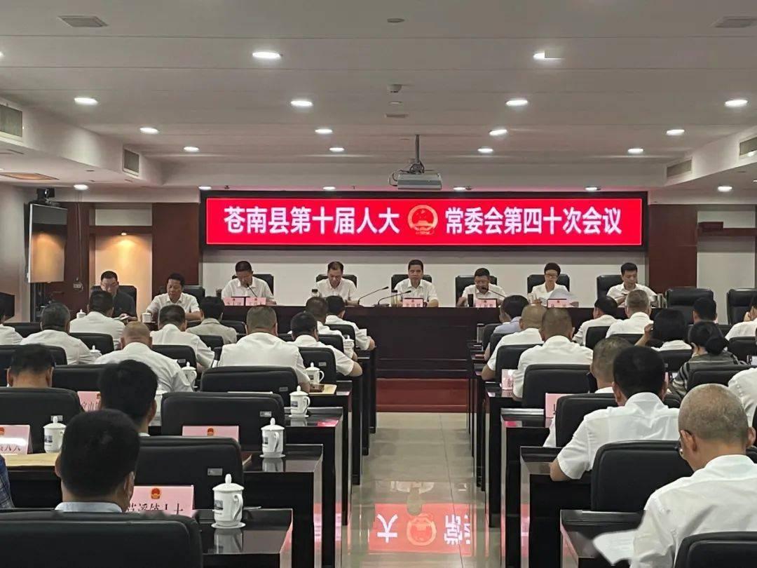 【人大要闻】县十届人大常委会第四十次会议召开