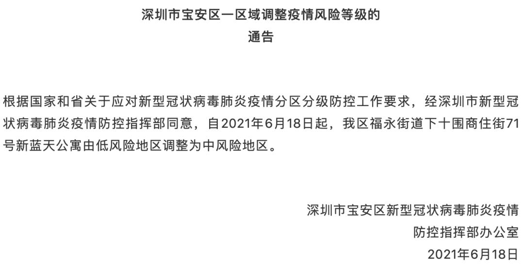 深圳新增2例本土确诊病例,其中1例系东莞确诊病例丈夫