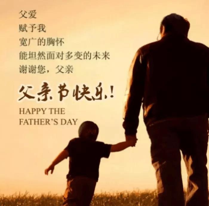 父亲节祝福语 父亲节祝福语大全感动简短
