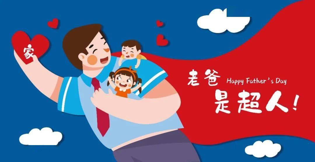 活动预告 丨 父亲节,来志愿服务驿站,送爸爸一朵小花花吧~