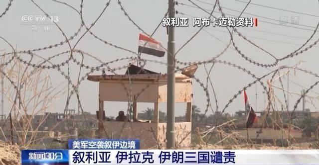 多国谴责美军空袭叙伊边境 叙利亚伊拉克伊朗:
