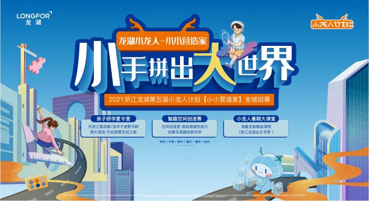 探秘三星堆、溯源都江堰……这个暑假,趣闯新世界!