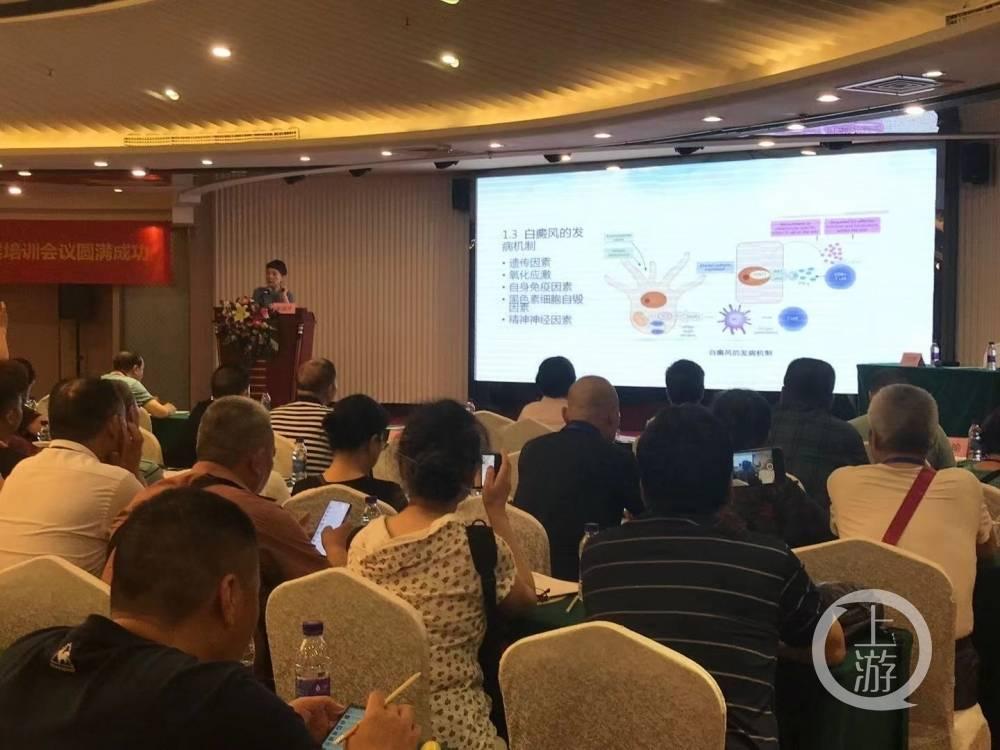 重庆市医师协会2021年皮肤病诊疗技术培训会在重庆举行
