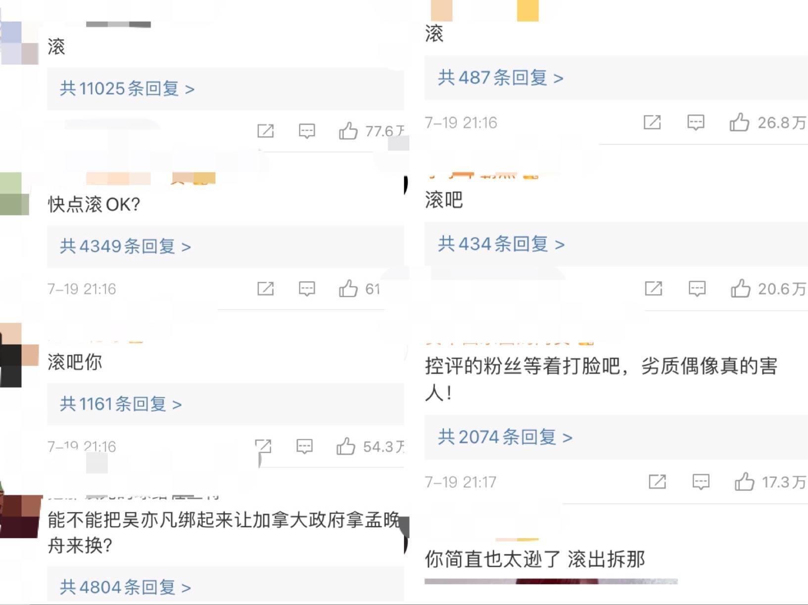 """高奢品牌解约、见面会取消……终于打到吴亦凡""""顶流""""的""""七寸"""""""