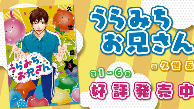 「阴晴不定大哥哥」漫画第三弹发售宣传CM公开插图(1)